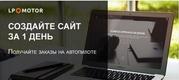 Конструктор сайтов на русском языке